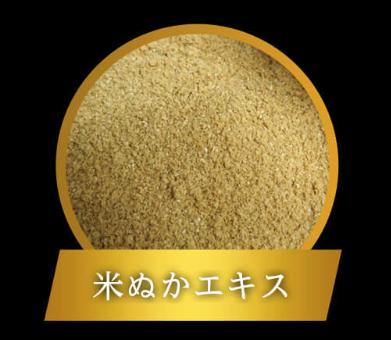 米ぬかエキス